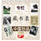 china exlibris